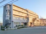 高田上谷病院