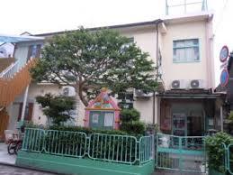 明幼稚園の画像1