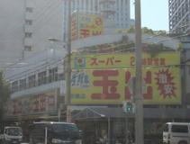 スーパー玉出 京橋店