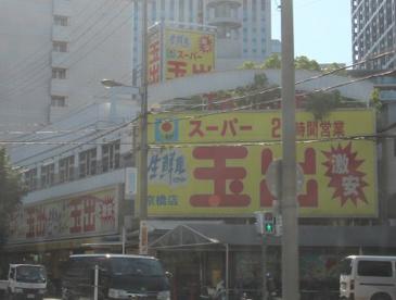 スーパー玉出 京橋店の画像1