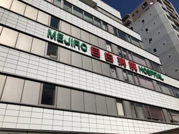目白病院の画像2