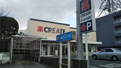 クリエイトSD 茅ヶ崎高田店の画像1
