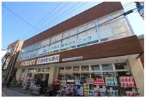 クリエイトSD 小田急鵠沼海岸駅前店