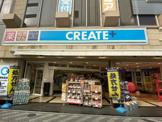 クリエイトSD 藤沢駅北口店