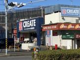 クリエイトSD 藤沢大庭店
