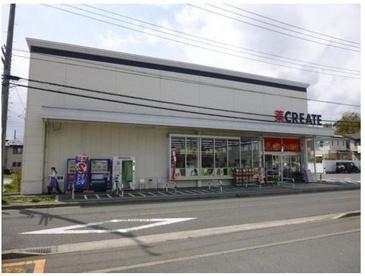 クリエイトSD 茅ヶ崎みずき店の画像1