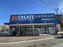 クリエイトSD 茅ヶ崎松ヶ丘店