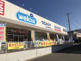 ウェルシア 六会日大駅前東口店