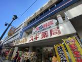 スギ薬局 茅ヶ崎新栄町店