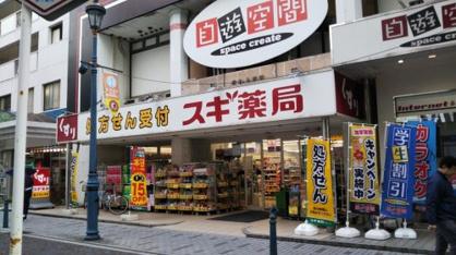 スギ薬局 茅ヶ崎新栄町店の画像2