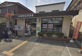 小田原鴨宮郵便局