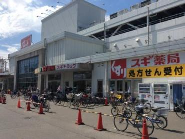スギ薬局 大仙店の画像1
