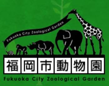 福岡市動物園の画像1