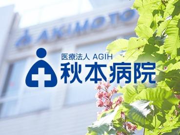 秋本病院の画像1