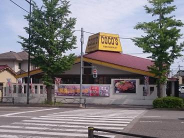 ココス千人町店の画像1
