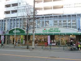 三徳 新中野店の画像1