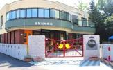 新琴似中央保育園