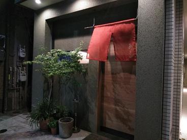 白金北里商店街にある割烹「あき山」の画像1