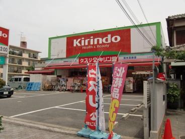 キリン堂 真砂店の画像1