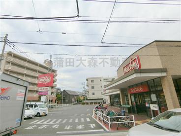マックスバリュエクスプレス 六郷土手駅前店の画像1