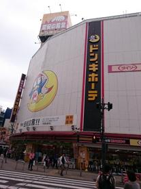 ドンキホーテ 八王子駅前店の画像1