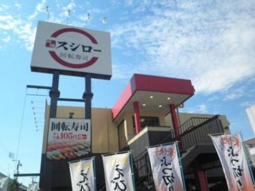 スシロー 辰巳橋店の画像1