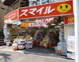 ドラッグストア スマイル大塚北口店の画像1