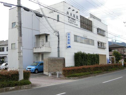 山本医院の画像