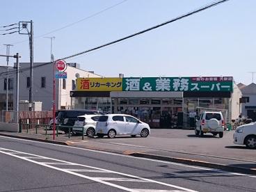 業務用スーパー、リカーキング四谷店の画像1