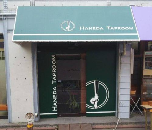 HANEDA TAPROOMの画像