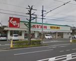 スギ薬局 平塚店