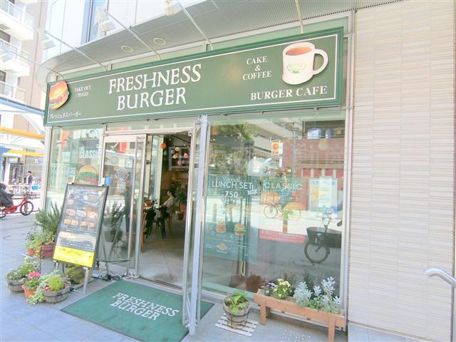 フレッシュネスバーガー蒲田店の画像