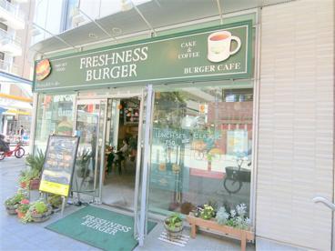 フレッシュネスバーガー蒲田店の画像1