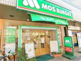 モスバーガー蒲田東口店