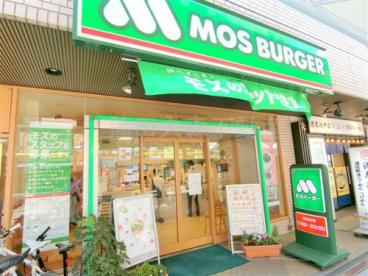 モスバーガー蒲田東口店の画像1