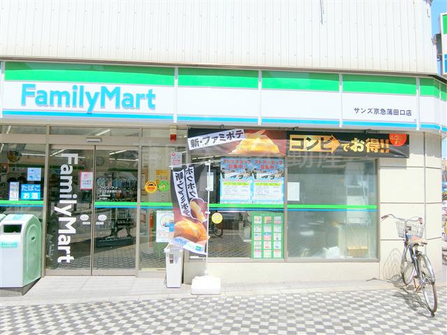 FamilyMart サンズ京急蒲田口店の画像