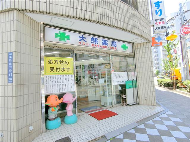 大熊薬局 蒲田4丁目店の画像
