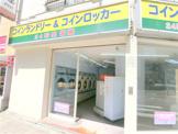 ランドリー24JR蒲田東口店