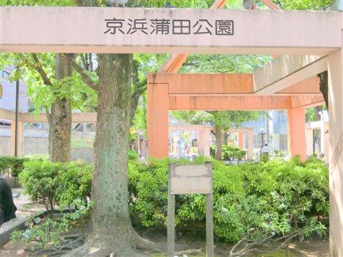 京浜蒲田公園の画像