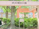 京浜蒲田公園
