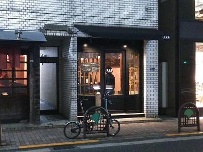 白金北里商店街、「夜のkitchin」の画像