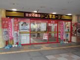 ドン・キホーテ二俣川店