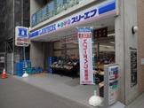 ローソン+スリーエフ 二俣川駅北口店
