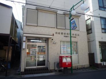 渡田向町郵便局の画像1