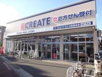 クリエイトS.D川崎渡田店