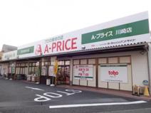 Aプライス川崎店