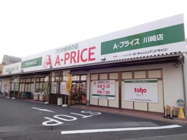 Aプライス川崎店の画像1