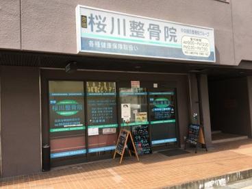 桜川整骨院の画像1