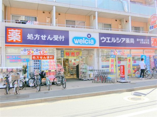 ウエルシア 大田萩中店の画像