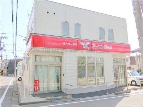 アイン薬局蒲田店の画像
